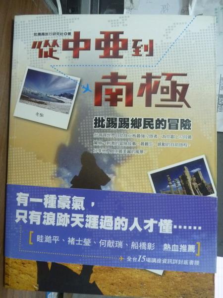【書寶二手書T1/旅遊_QEJ】從中亞到南極-批踢踢鄉民的冒險_羅的好