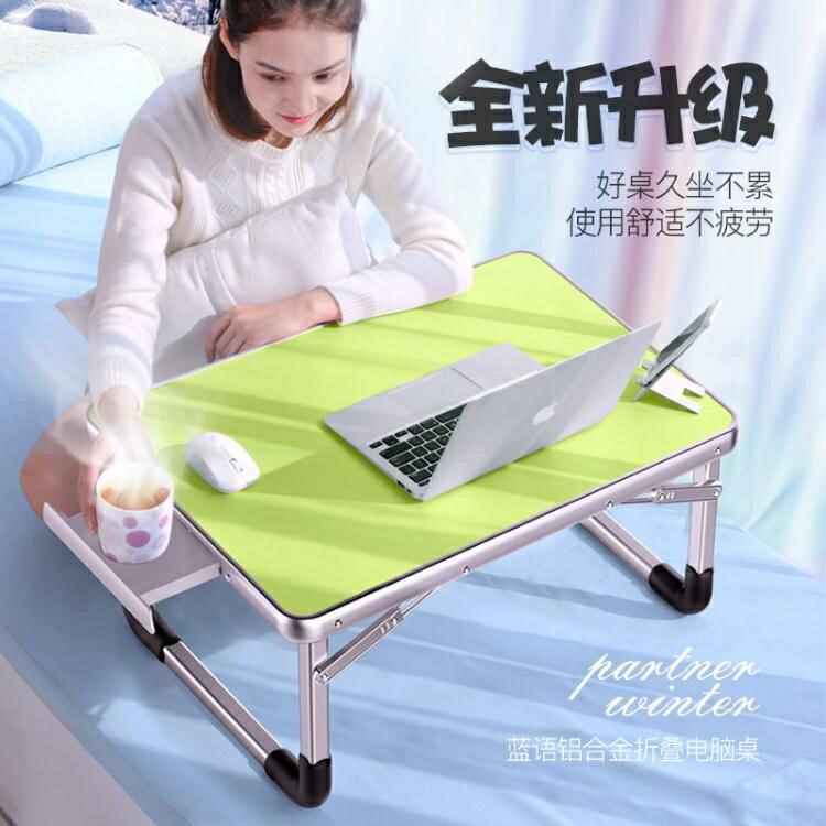 藍語筆記本電腦桌做床上用小桌子懶人桌學生宿舍學習桌書桌JY 【新年鉅惠】