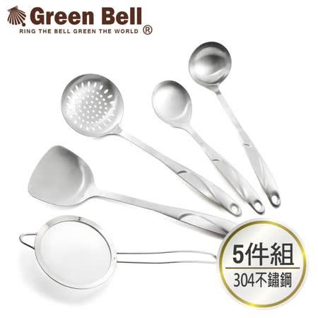 【GREEN BELL 綠貝】Silvery304不鏽鋼廚具-五件組
