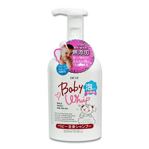 ★衛立兒生活館★日本 DEVE 無添加 嬰兒泡泡洗髮精500ml