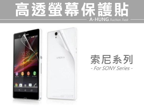 【SONY系列】高透亮面 螢幕保護貼 Z5 Z3+ Z3 Z1 Compact Z2a Z Ultra 背貼保護膜