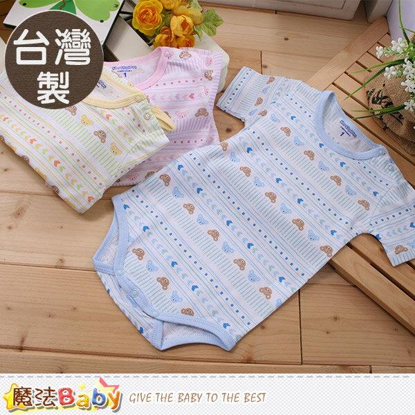 嬰兒服 台灣製純棉薄款短袖包屁衣 連身衣 魔法Baby~a16045