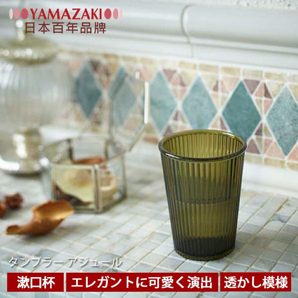 【YAMAZAKI】金色年代漱口杯-綠/紫/黑★牙刷架/日式收納/衛浴收納