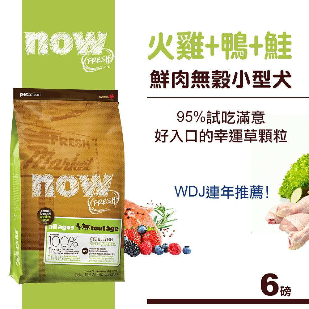 Now! 鮮肉無穀天然糧 小型犬配方(6磅) - 限時優惠好康折扣