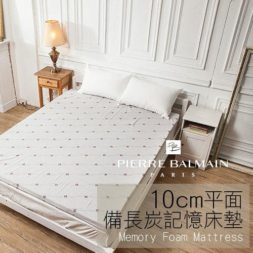 記憶床墊 / 單人-平面10cm【PB備長炭記憶床墊】一體成型,戀家小舖,台灣製
