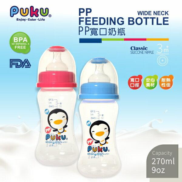 『121婦嬰用品館』PUKU 寬口PP奶瓶 - 藍270ml 2