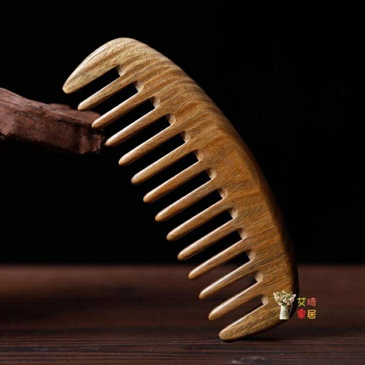 木梳 天然綠檀木梳粗齒梳子防靜電家用寬齒大齒梳按摩卷髮梳刻字女 聖誕節狂歡SALE