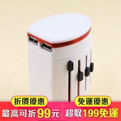 全球通用 旅行轉換插頭 雙USB充電 轉接頭 轉接插頭 轉換插座 插頭 萬用插座 多國轉接插座(79-5680)