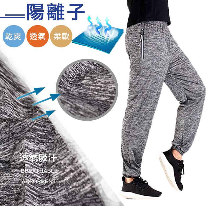 CS衣舖 機能陽離子 吸濕排汗 口袋拉鍊 伸縮腰圍 縮口褲 褲 長褲 1869