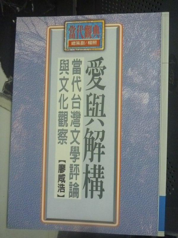 【書寶二手書T5/短篇_IPA】愛與解構-當代台灣文學評論與文化觀察_廖咸浩
