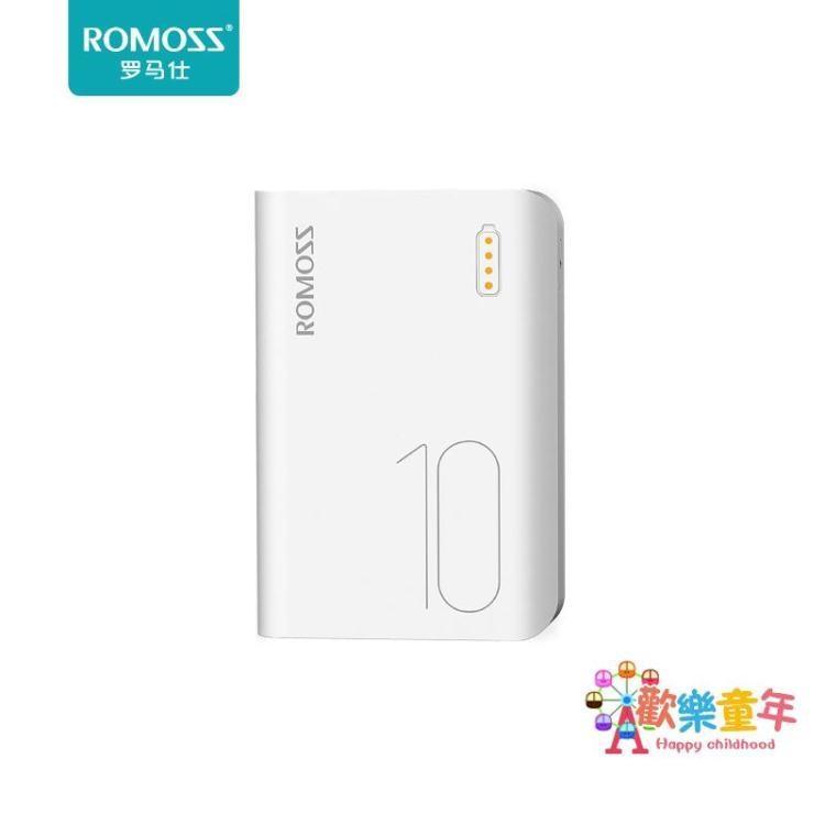 行動電源 大容量行動電源10000毫安小巧便攜迷你充電寶 仕輕薄行動電源 1色