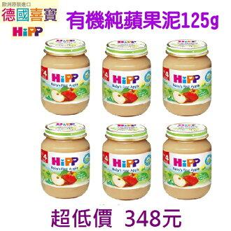 *美馨兒* Hipp 喜寶 -有機純蘋果泥125g/寶寶副食品 6罐 348元 ~店面經營~