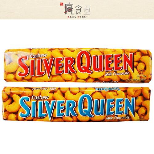 印尼 SILVER QUEEN 杏仁 / 腰果 巧克力  68g