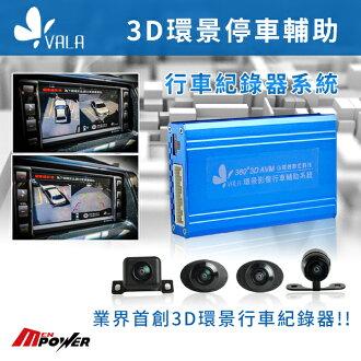 【禾笙科技】來電贈安裝! 環創 VALA 360度2D+3D AVM 環景停車輔助 / 行車紀錄器 / 環景影像