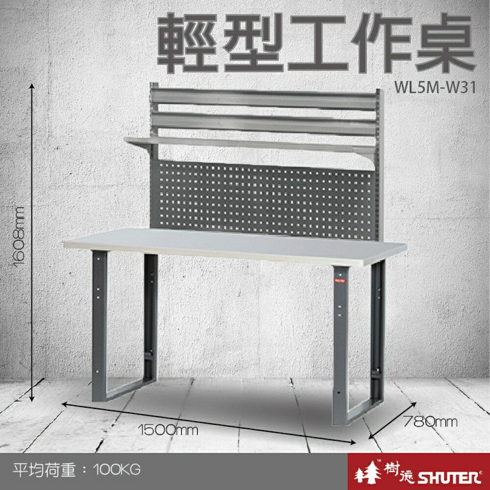 【量販2台】樹德 輕型工作桌 WL5M+W31 (工具車/辦公桌/電腦桌/書桌/寫字桌/五金/零件/工具)