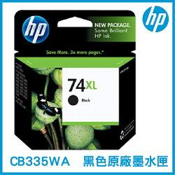 HP 74XL 高容量 黑色 原廠墨水匣 CB336WA 原裝墨水匣 墨水匣