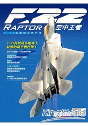 空中王者《F-22猛禽制空戰鬥機》