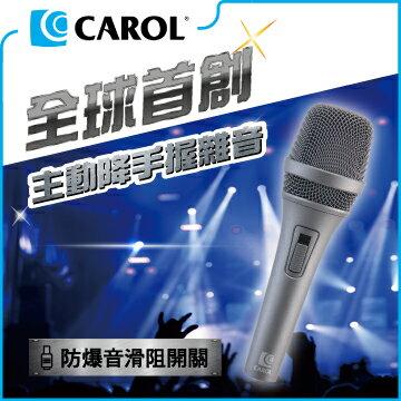 音橋電子Enjoy Your Life:【CAROL】專業級主動式降手握雜音動圈式麥克風PS-1(時尚灰)-防爆音滑組開關、專業舞台表演適用