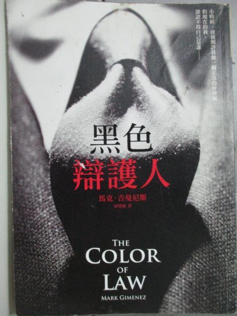 【書寶二手書T2/一般小說_OCQ】黑色辯護人_馬克.吉曼尼斯