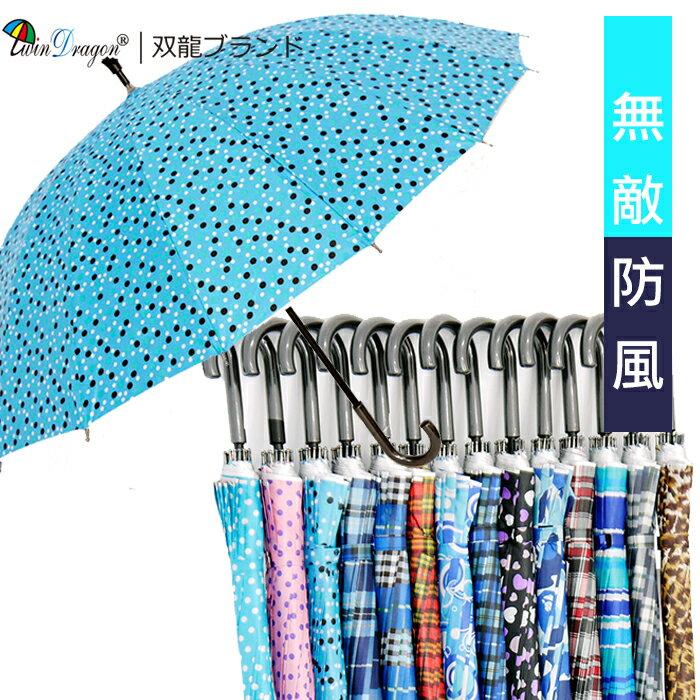【雙龍牌】學院風無敵傘 16支玻纖傘骨-防風。防UV。超大傘面。圓點。格紋。豹紋。(三入隨機出貨)A0519