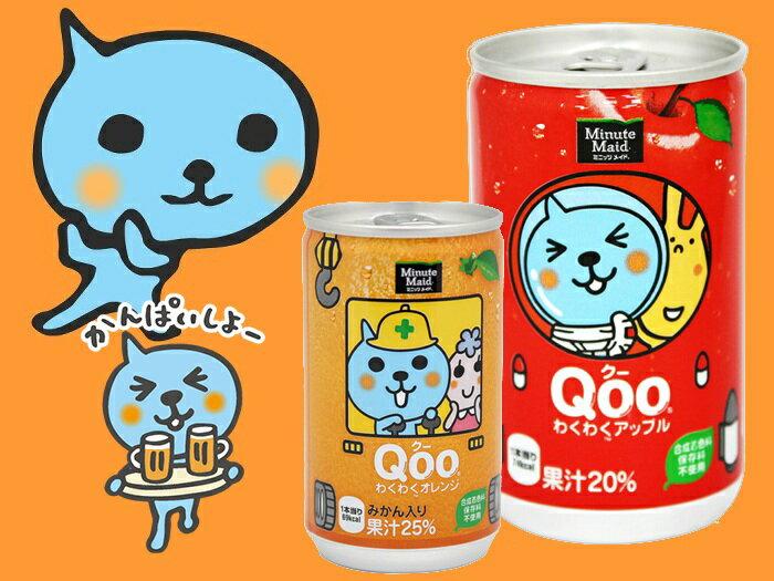 有樂町進口食品   日本 Qoo 酷果汁160cc *6罐 橘子/蘋果口味 J30 4902102100168 - 限時優惠好康折扣