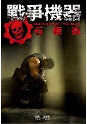 戰爭機器:石板獄