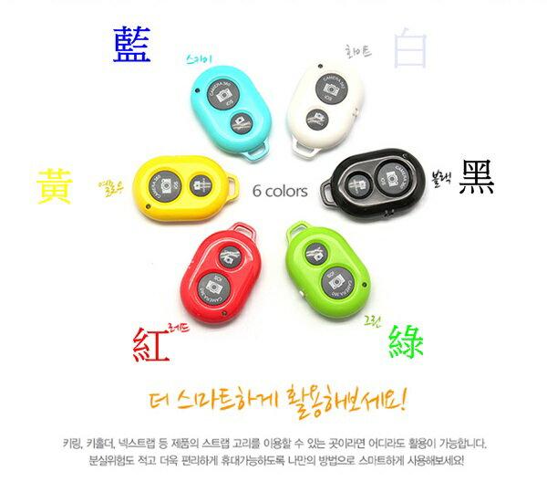 【coni shop】藍牙自拍器 自拍神器 遙控快門