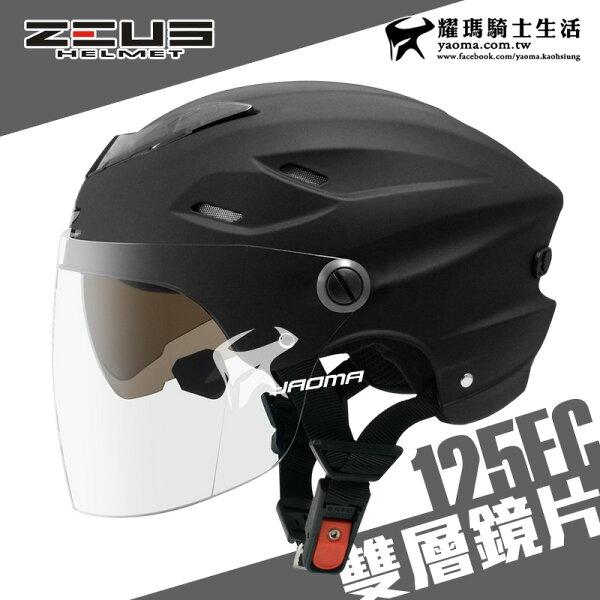 ZEUS安全帽ZS-125FC消光黑素色雪帽雙鏡片雪帽內襯可拆洗專利插扣通風耀瑪騎士生活機車部品