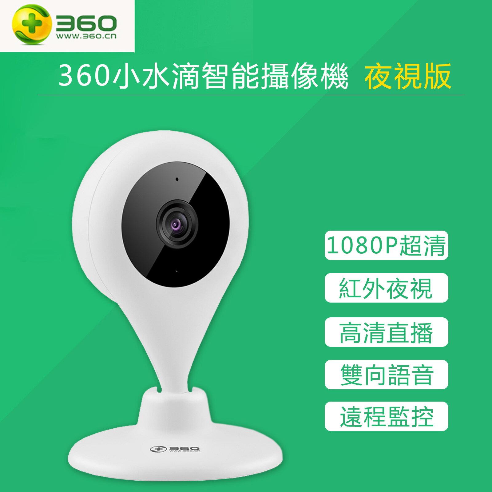 【正品免運】360智能攝影機1080P夜視版監視器攝像機  監控 WiFi 錄影機 高清【O3187】☆雙兒網☆ 1
