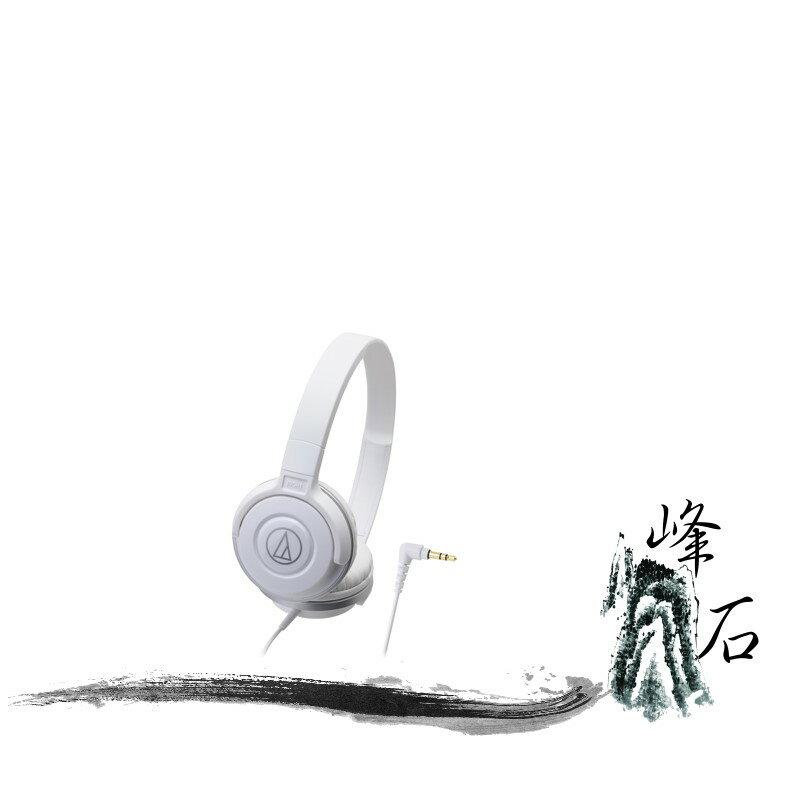 樂天限時促銷!平輸公司貨 日本鐵三角 ATH-S100 白  攜帶式耳機
