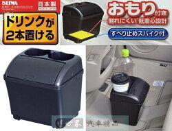 權世界@汽車用品 日本 SEIWA 低重心配重防傾倒置放式 多功能 飲料架 杯架 按壓掀蓋式垃圾桶 W887