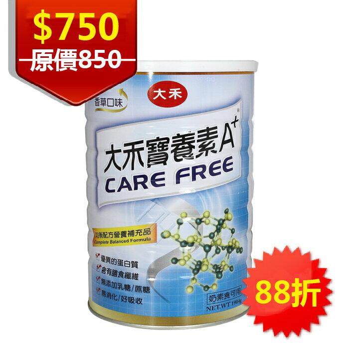 【隨機送隨身包】大禾寶養素A+ (奶素) 1904公克/罐 乳清蛋白 調節生理機能 胺基酸 膳食纖維