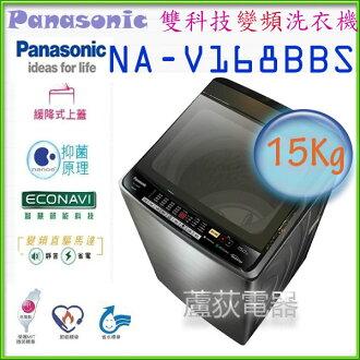 【國際 ~蘆荻電器】全新 15公斤【Panasonic ECO NAVI+nanoe 雙科技變頻洗衣機 】NA-V168BBS-S
