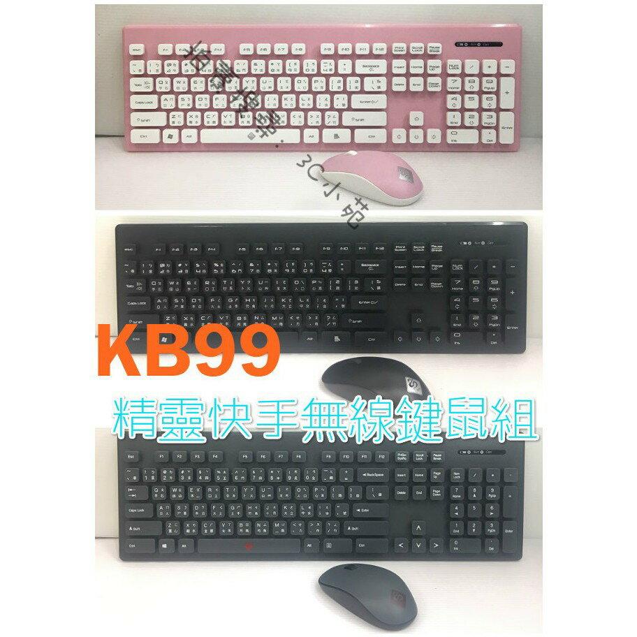 【Fun心玩】i.shock 06-KB99 精靈快手 無線鍵盤滑鼠組 鍵鼠組 防潑水 懸浮按鍵 輕薄設計 黑/灰/粉色