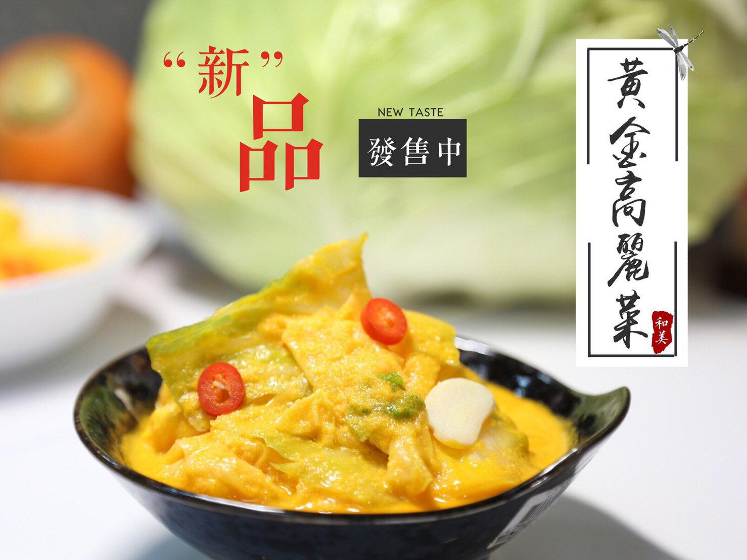 黃金高麗菜 450g