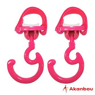 ★衛立兒生活館★日本Akanbou 360度旋轉掛勾2入(粉紅)AK335951