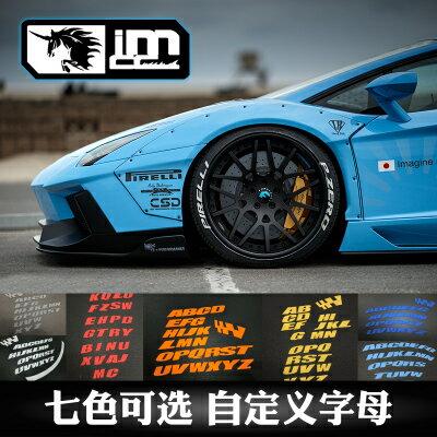 美琪 輪胎字貼橡膠3D英文字母自訂義低趴改裝定制#此直購售價為刀鋒一條價~其它請問