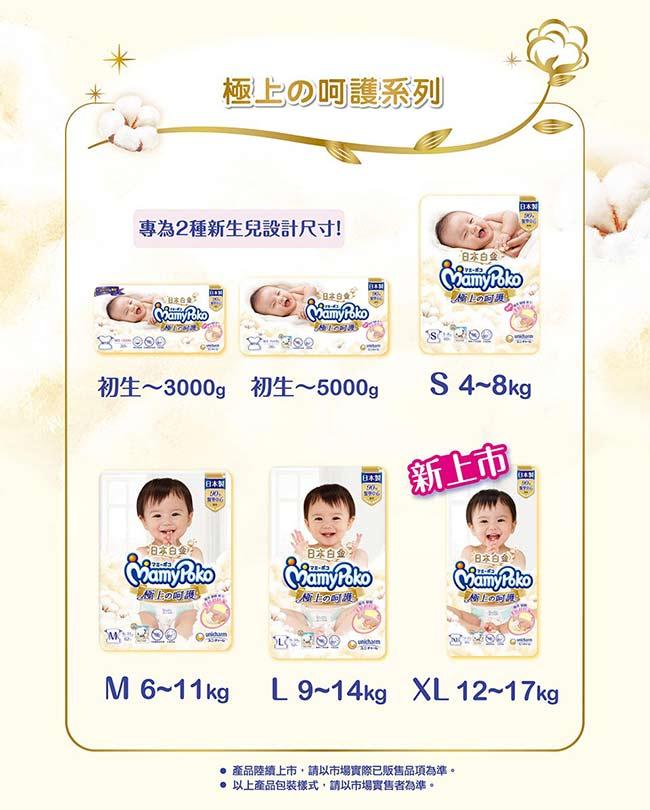 დ 贈濕紙巾 დ【箱購】滿意寶寶  白金級 極上呵護 天然有機 黏貼式紙尿布 S 60片 x 4 包 3