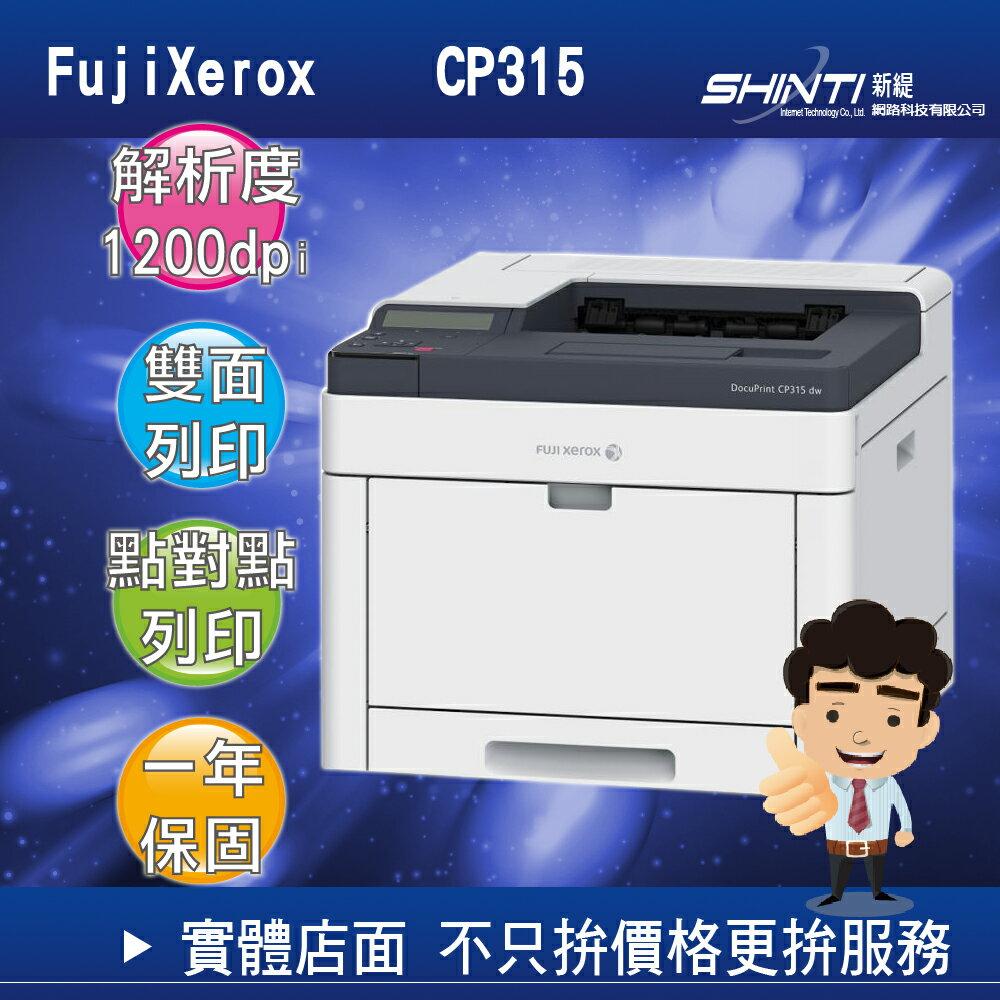 【免運加贈A4影印紙】富士全錄 Fuji Xerox DocuPrint CP315 dw 彩色印表機*CLP680ND/HLL8350CDW