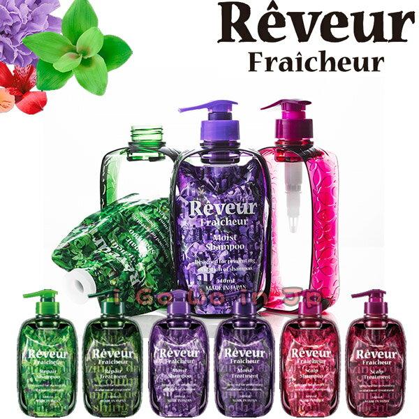 日本 ?? 人氣 Reveur Fraicheur 洗髮精 潤髮乳 新護髮系列