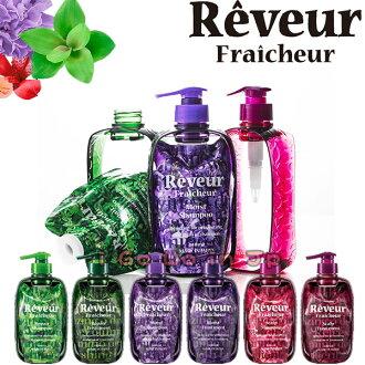 日本 ❤️ 人氣 Reveur Fraicheur 洗髮精 潤髮乳 新護髮系列