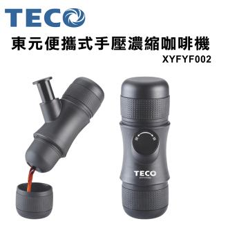 【東元】便攜式手壓濃縮咖啡機/戶外/野餐/露營/登山XYFYF002 保固免運-隆美家電