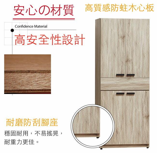 【綠家居】培亞 現代2.5尺四門單抽衣櫃/收納櫃