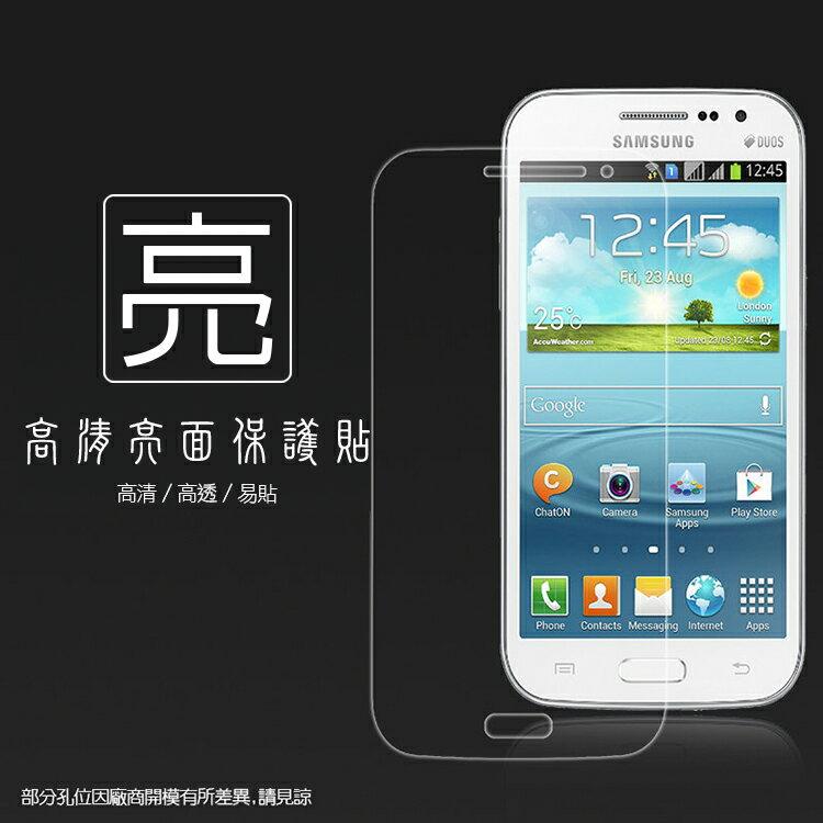 亮面螢幕保護貼 SAMSUNG 三星 GALAXY Win i8552 保護貼 亮貼 亮面貼