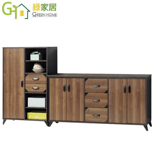 【綠家居】馬克特時尚8尺木紋餐櫃收納櫃組合