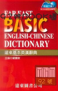 遠東基本英漢辭典