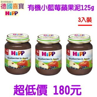 *美馨兒* Hipp 喜寶 -有機小藍莓蘋果泥125g/寶寶副食品 3罐180 元 ~店面經營~