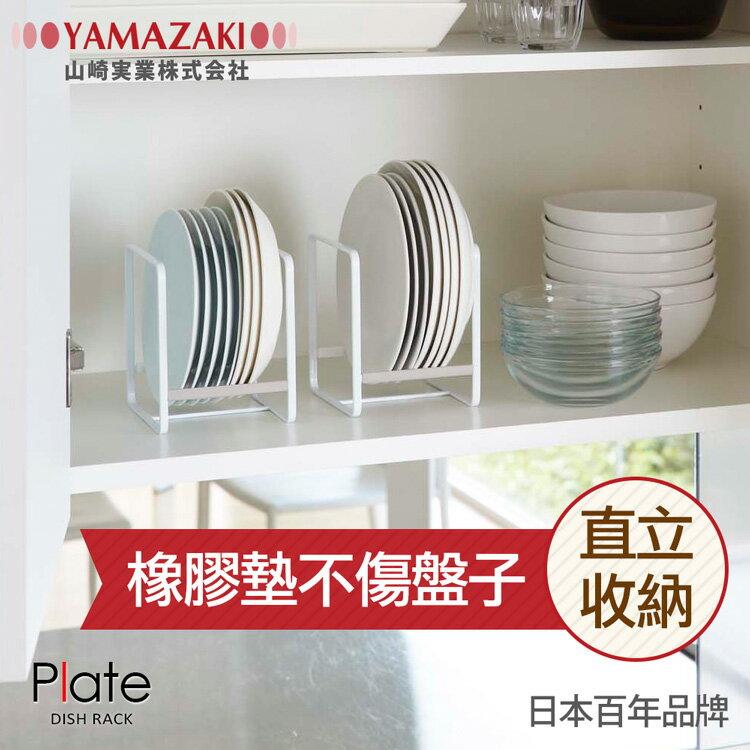 【YAMAZAKI】Plate日系框型盤架-S★碗盤架/置物架/收納架/衛浴/廚房收納