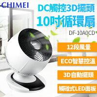 CHIMEI奇美 電風扇推薦到【防疫通風就靠我】CHIMEI奇美 10吋DC易拆式觸控3D立體擺頭循環扇 DF-10A0CD就在怡和行推薦CHIMEI奇美 電風扇