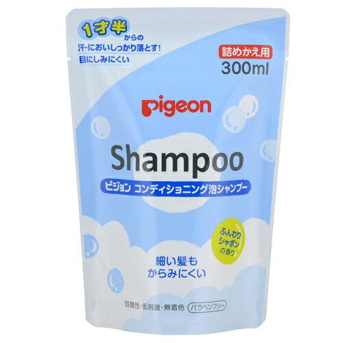 Pigeon貝親-泡沫潤絲洗髮乳補充包300ml